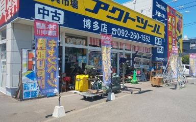 関東を中心にした14店舗の店頭でどんどん売れるから高価買取が可能!