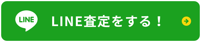 LINE@査定