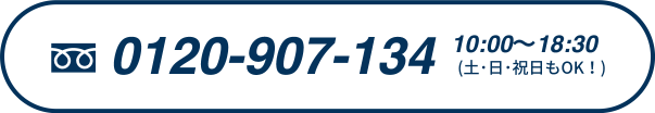 0120-907-134