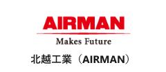 北越工業(AIRMAN)