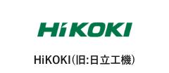 HiKOKI(旧:日立)