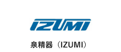 泉精器(IZUMI)