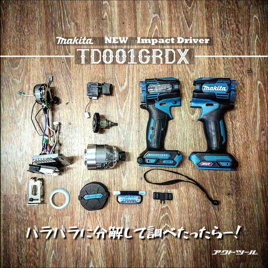 マキタ インパクト 分解 TD001GRDX