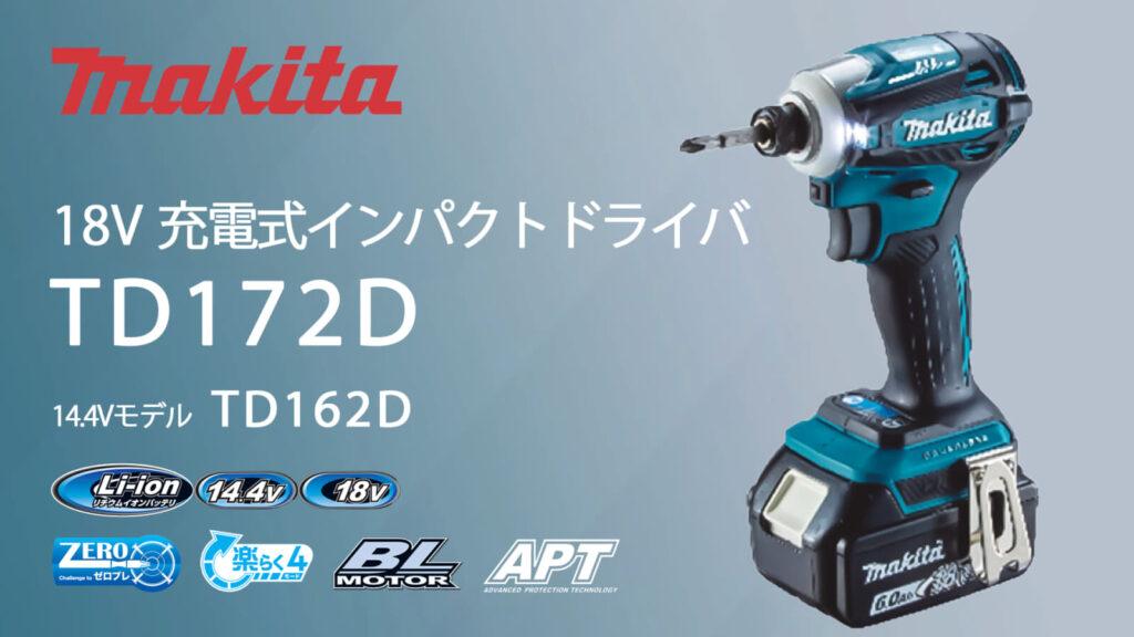 マキタ インパクト 18V TD172D