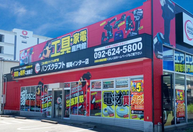 ハンズクラフト 福岡インター店