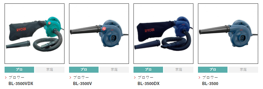 BL-3500 京セラ リョービ