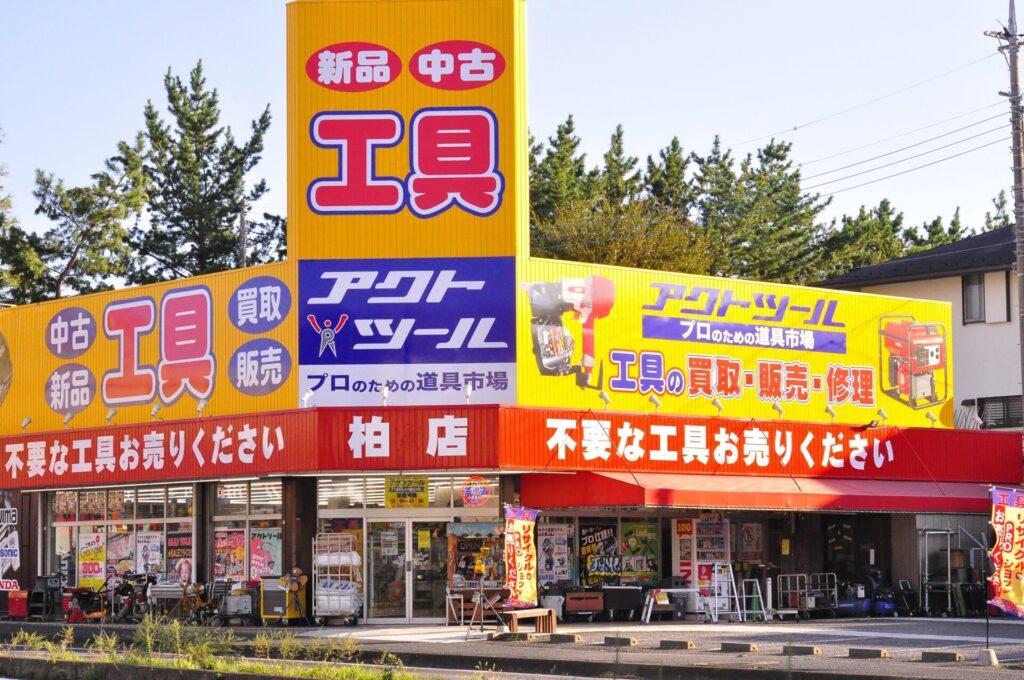 工具買取 千葉県 アクトツール 柏店