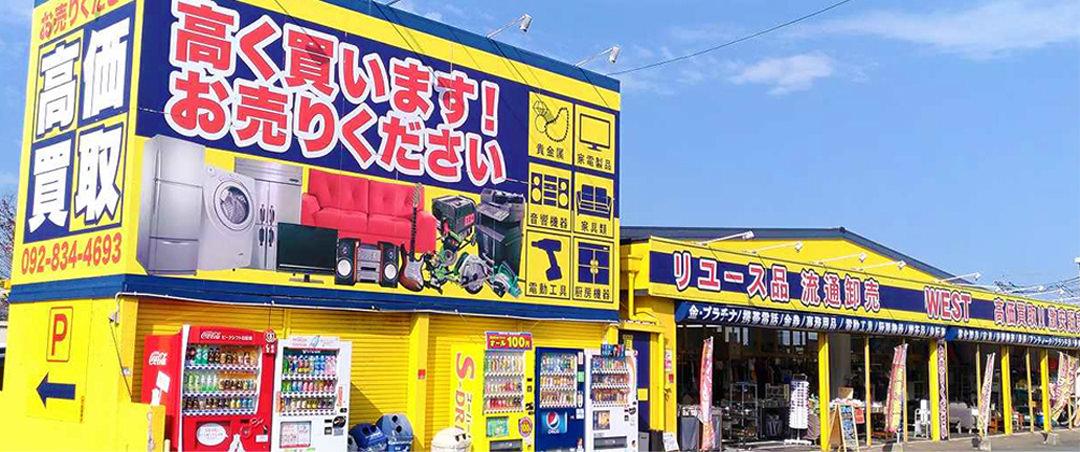 WEST有田店