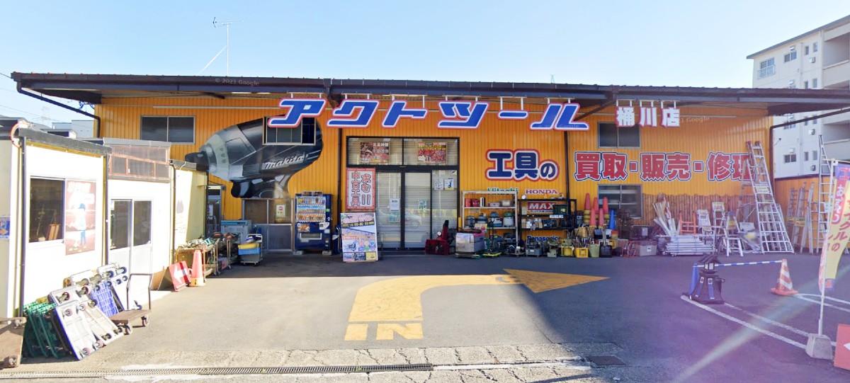 アクトツール桶川店