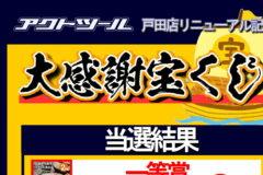 アクトツール戸田店 リニューアルイベント 結果発表