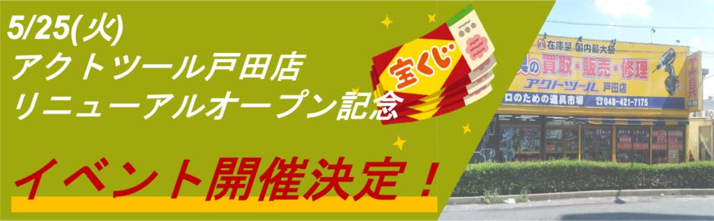 戸田店リニューアルイベント