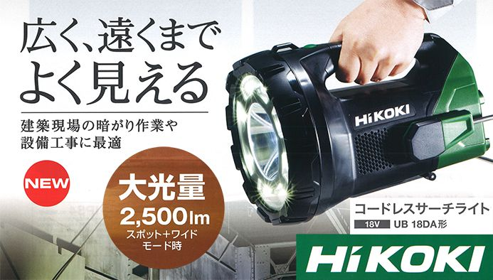 ハイコーキ ライト 18V