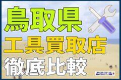 鳥取県 工具買取